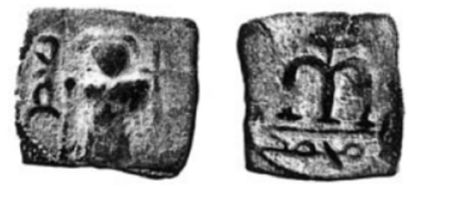 "A coin from Syria 686-87 (from ""Did Muhammad Exist?"" by Robert Spencer)"